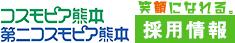コスモピア熊本,第二コスモピア熊本 採用情報