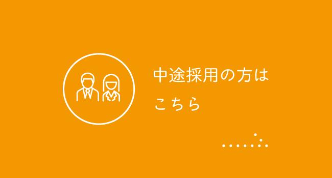 コスモピア熊本、第二コスモピア熊本 中途採用
