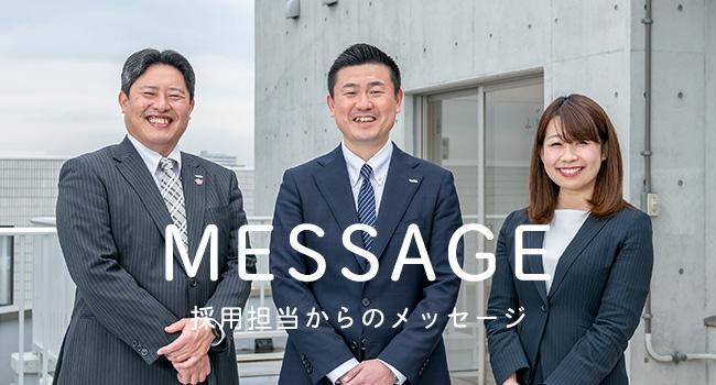 コスモピア熊本採用担当者からのメッセージ