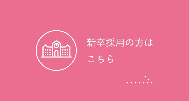 コスモピア熊本、第二コスモピア熊本 新卒採用